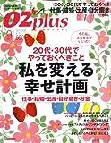 OZ plus (オズ・プラス) 2008年 09月号 [雑誌]