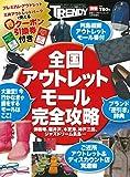 日経エンタテインメント! 12月号増刊 全国アウトレットモール完全攻略