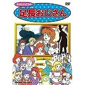 DVD>足長おじさん (<DVD>)