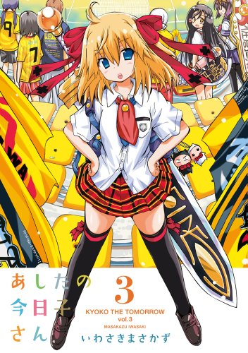 Image of あしたの今日子さん (3) (電撃コミックス)