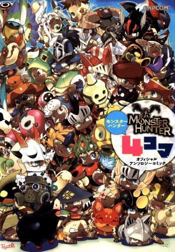 モンスターハンター 4コマ オフィシャルアンソロジーコミック: 1 (―)
