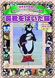 長靴をはいた猫 AJX-003 [DVD]
