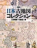 図説 日本古地図コレクション (ふくろうの本)