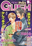 GUSH (ガッシュ) 2009年 09月号 [雑誌]