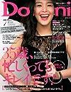 Domani (ドマーニ) 2013年 07月号 [雑誌]