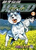 銀牙伝説ウィード (3) (ニチブンコミックス)