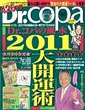 Dr.コパの風水 2011大開運術 (Dr.コパの風水まるごと開運生活)