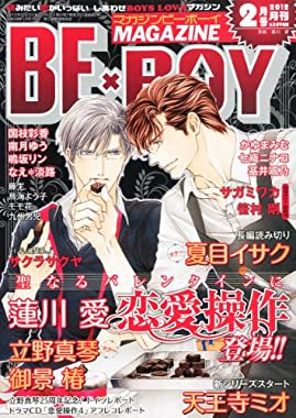 MAGAZINE BE×BOY (マガジンビーボーイ) 2012年 02月号 [雑誌]