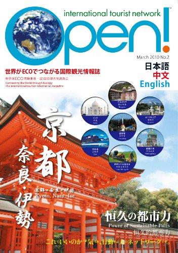 itn Open! No.2 京都・奈良・伊勢