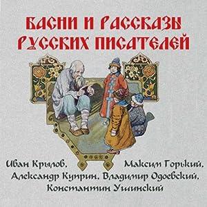 Basni i rasskazy russkih pisatelej Audiobook