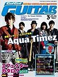 月刊Go!Go!GUITAR 2012年3月号