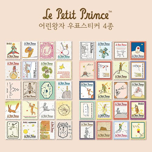 Stickers sticker machines the hobby shop part 5 - Sticker petit prince ...