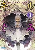 キルぐみ 3 (ガガガ文庫)