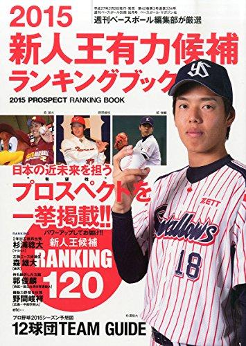 2015新人王有力候補ランキングブック 2015年 2/15 号 [雑誌]: 週刊ベースボール 別冊