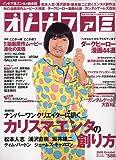 オトナファミ 2009 October 2009年 9/24号 [雑誌]