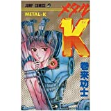 メタルK (ジャンプコミックス)