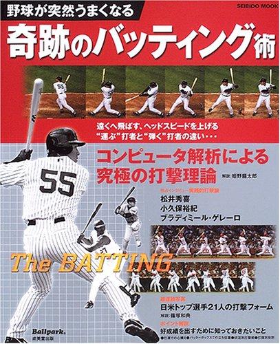 野球が突然うまくなる奇跡のバッティング術―コンピュータ解析による打撃論・技術論 (Seibido mook―Ballpark)