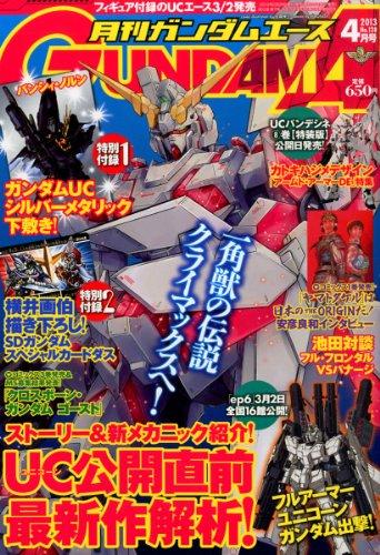 GUNDAM A (ガンダムエース) 2013年 04月号 [雑誌]