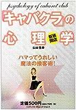 新装開店「キャバクラ」の心理学―ハマってうれしい魔法の接客術!