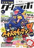 ゲームラボ 2010年 08月号 [雑誌]