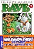 RAVE(7) (講談社漫画文庫)