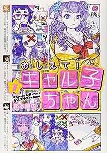 おしえて!  ギャル子ちゃん 1 (MFコミックス)