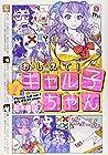 おしえて! ギャル子ちゃん 第1巻 2014年11月22日発売
