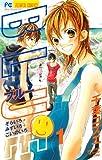 BLUE 1 (少コミフラワーコミックス)