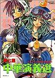 中華演義選 7 (ラポートコミックス)