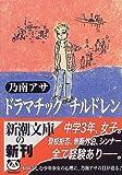 ドラマチック・チルドレン (新潮文庫)