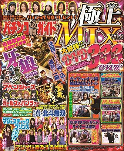 パチンコ必勝ガイド 極上MIX vol.6 (GW MOOK 265)