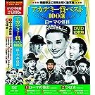 アカデミー賞 ベスト100選  DVD10枚組 ACC-030