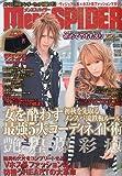 MEN'S SPIDER (メンズスパイダー) vol.6 2009年 09月号 [雑誌]