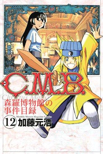 C.M.B.森羅博物館の事件目録 12 (月刊マガジンコミックス)