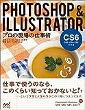 Photoshop&Illustrator プロの現場の仕事術 【CS6/CS5/CS4/CS3対応版】