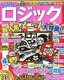 スーパーペイントロジック 2013年 04月号 [雑誌]