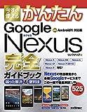 今すぐ使えるかんたん Google Nexus完全ガイドブック 困った解決&便利技