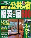 泊まってみたい公共の宿、格安の宿600―関東周辺 (Seibido mook)