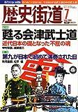 歴史街道 2006年 07月号 [雑誌]