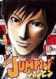 二次元JUMPIN' 1 (ヤングジャンプコミックス)
