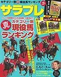 サラブレ 2012年3月号[雑誌] [雑誌] / エンターブレイン (刊)