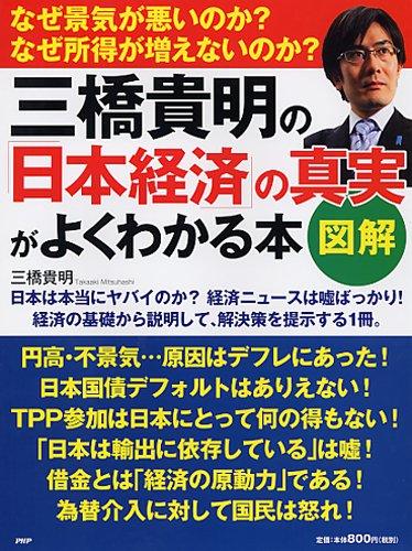 [図解]三橋貴明の「日本経済」の真実がよくわかる本