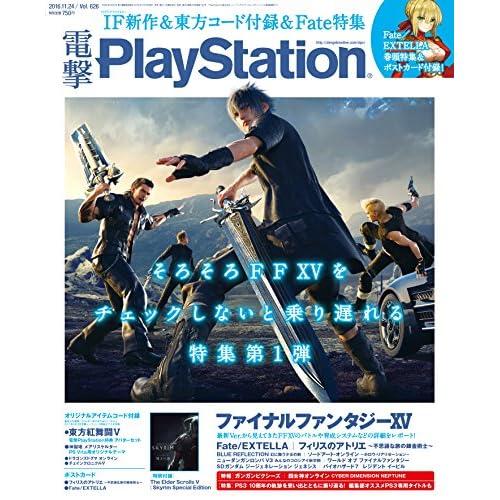 電撃PlayStation 2016年11/24号 Vol.626