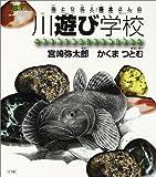 魚とり名人・弥太さんの川遊び学校—生き物と遊ぶ、生き物に学ぶ