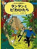 タンタンとピカロたち (タンタンの冒険旅行 23)