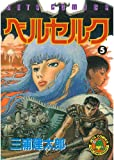 ベルセルク 5 (ジェッツコミックス)