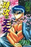 特攻天女 10 (少年チャンピオン・コミックス)