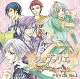 「シュヴァリエ ~月の姫と竜の騎士~」ドラマCD Vol.1