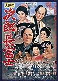 次郎長富士[DVD]