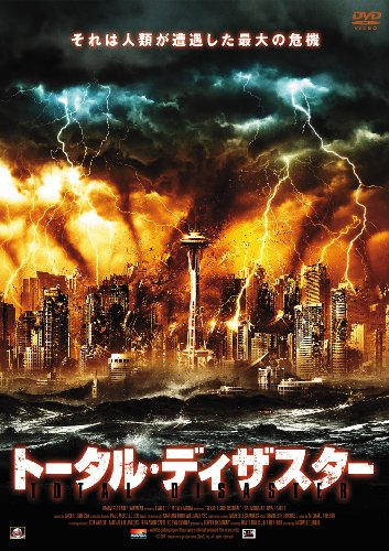 トータル・ディザスター [DVD]